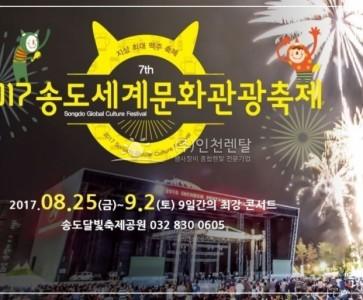 송도세계문화관광축제