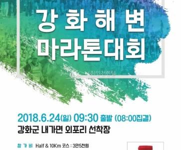 강화해변마라톤대회