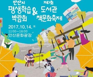 안산시 평생학습박람회 & 제7회 도서관 책문화축제